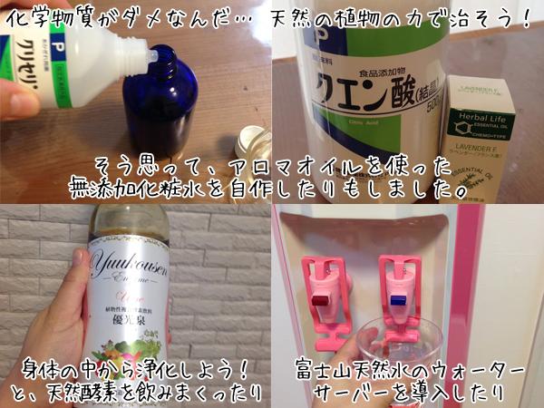 ニキビ跡用の自作オーガニック化粧水